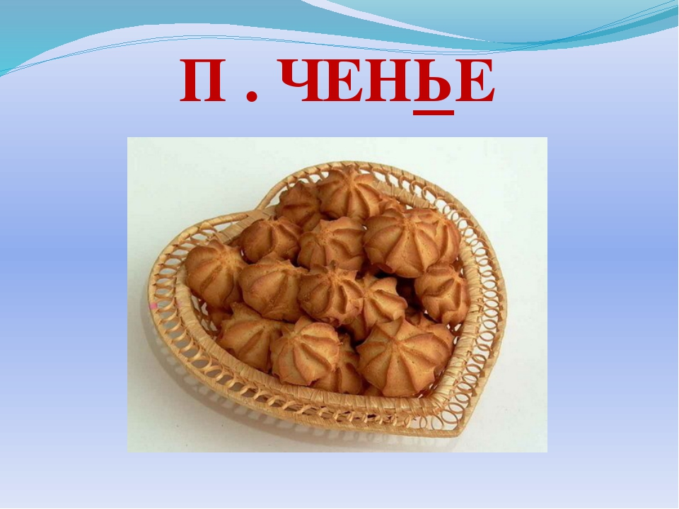 П . ЧЕНЬЕ