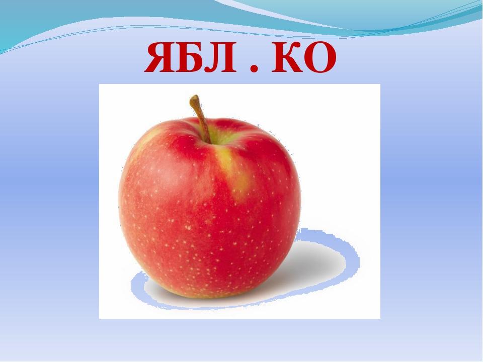 ЯБЛ . КО