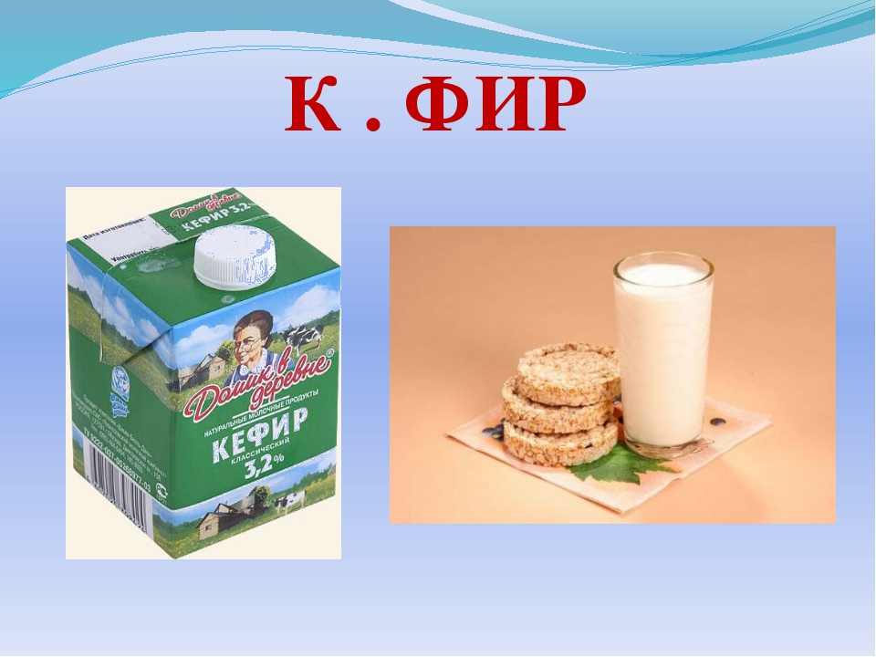 К . ФИР