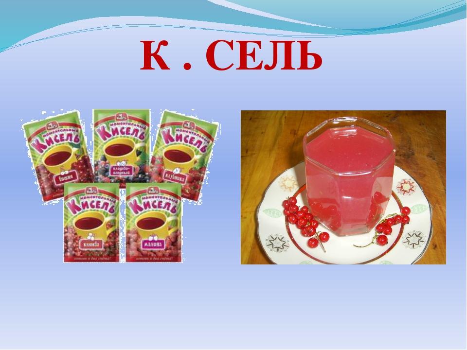 К . СЕЛЬ