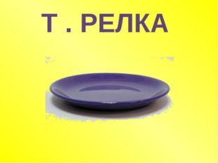 Т . РЕЛКА