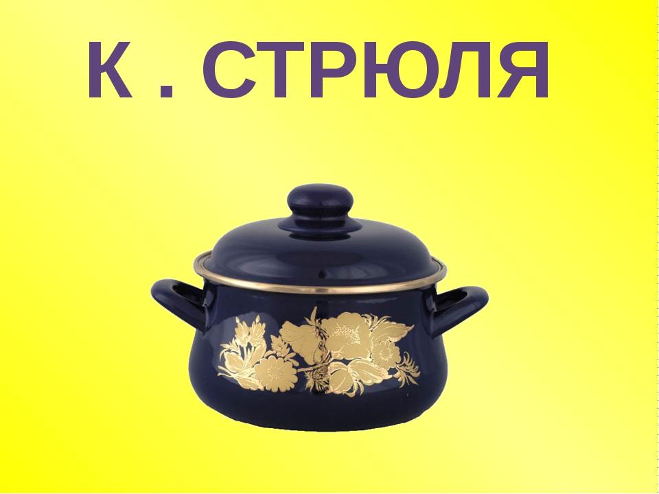 К . СТРЮЛЯ