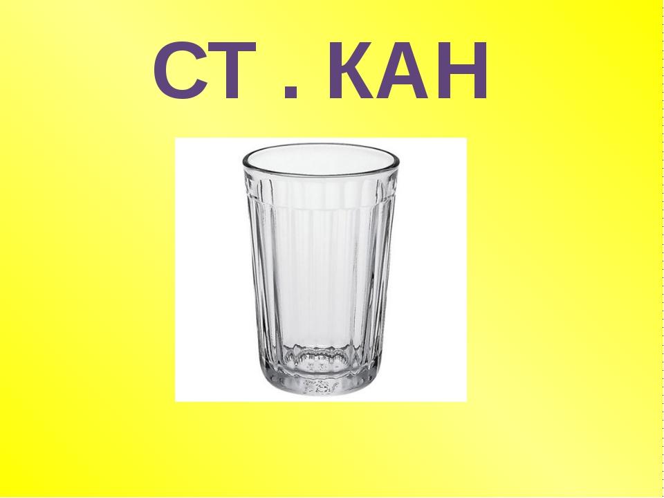 СТ . КАН