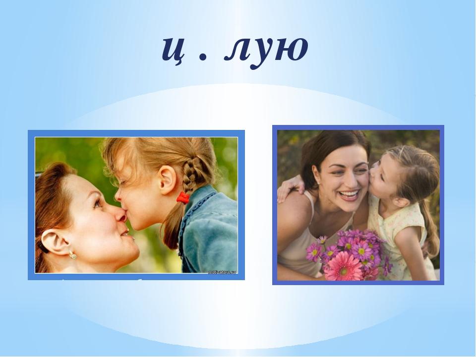 ц . лую
