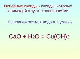 Основные оксиды - оксиды, которые взаимодействуют с основаниями. Основной окс