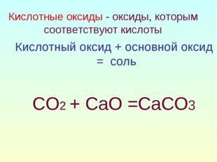 Кислотные оксиды - оксиды, которым соответствуют кислоты Кислотный оксид + ос