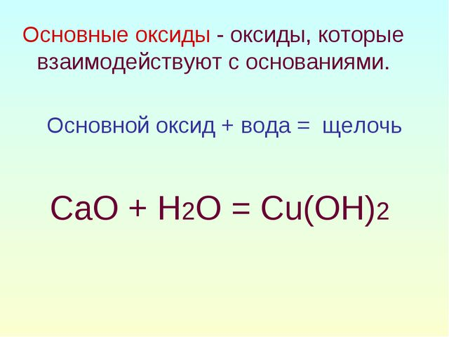 Основные оксиды - оксиды, которые взаимодействуют с основаниями. Основной окс...