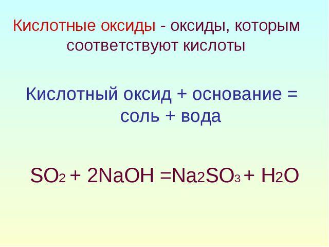 Кислотные оксиды - оксиды, которым соответствуют кислоты Кислотный оксид + ос...