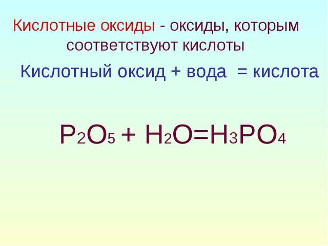 Кислотные оксиды - оксиды, которым соответствуют кислоты Кислотный оксид + во...