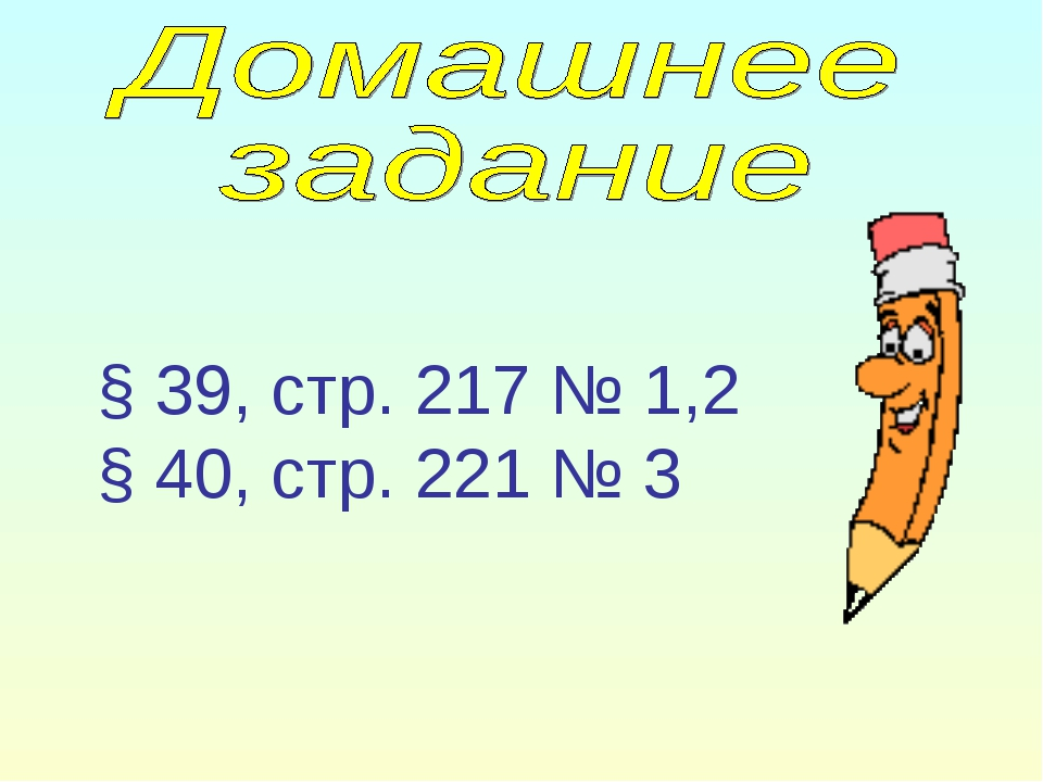 § 39, стр. 217 № 1,2 § 40, стр. 221 № 3