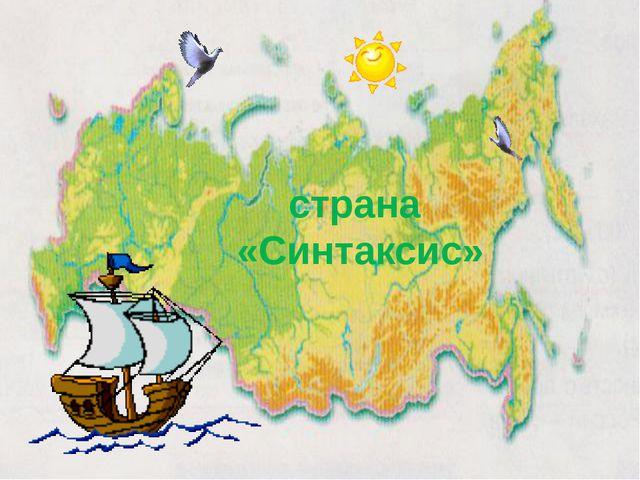 страна «Синтаксис»