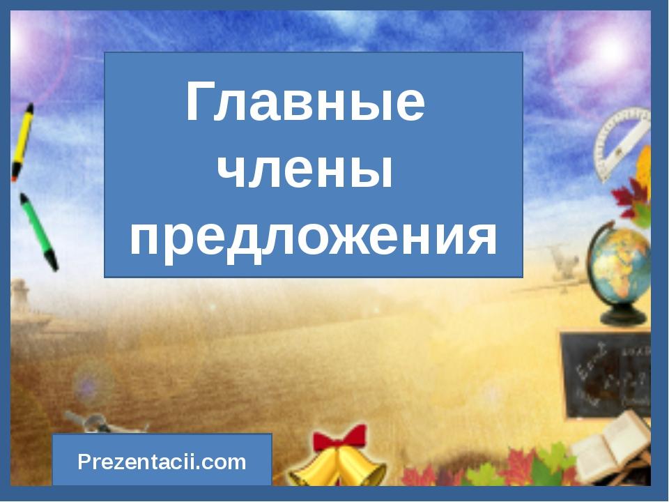 Prezentacii.com Главные члены предложения