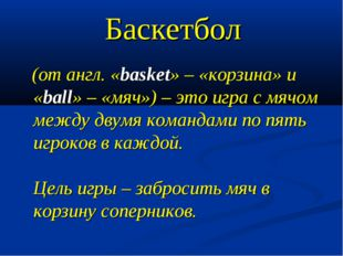 Баскетбол (от англ. «basket» – «корзина» и «ball» – «мяч») – это игра с мячо