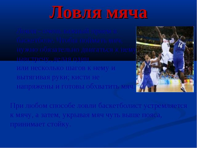 Ловля мяча Ловля - очень важный прием в баскетболе. Чтобы поймать мяч, нужно...