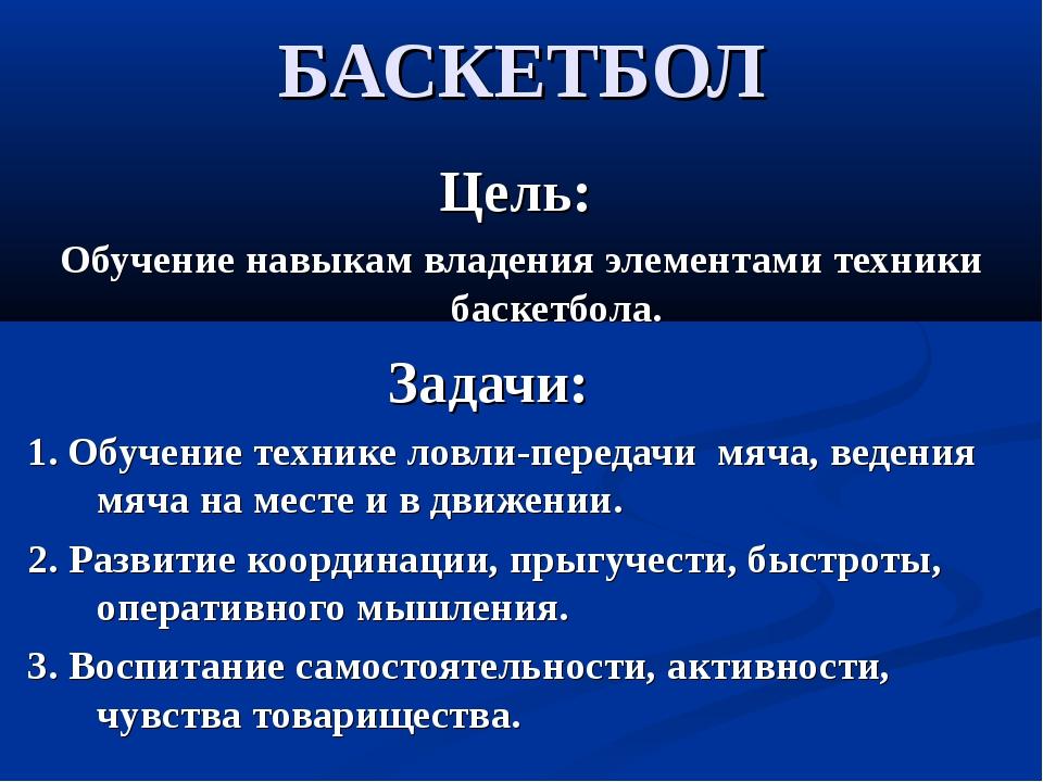 БАСКЕТБОЛ Цель: Обучение навыкам владения элементами техники баскетбола. Зада...