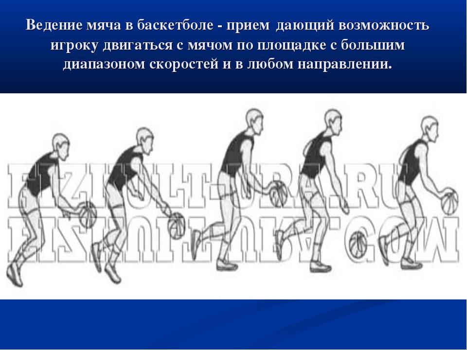 Ведение мяча в баскетболе - прием дающий возможность игроку двигаться с мячом...