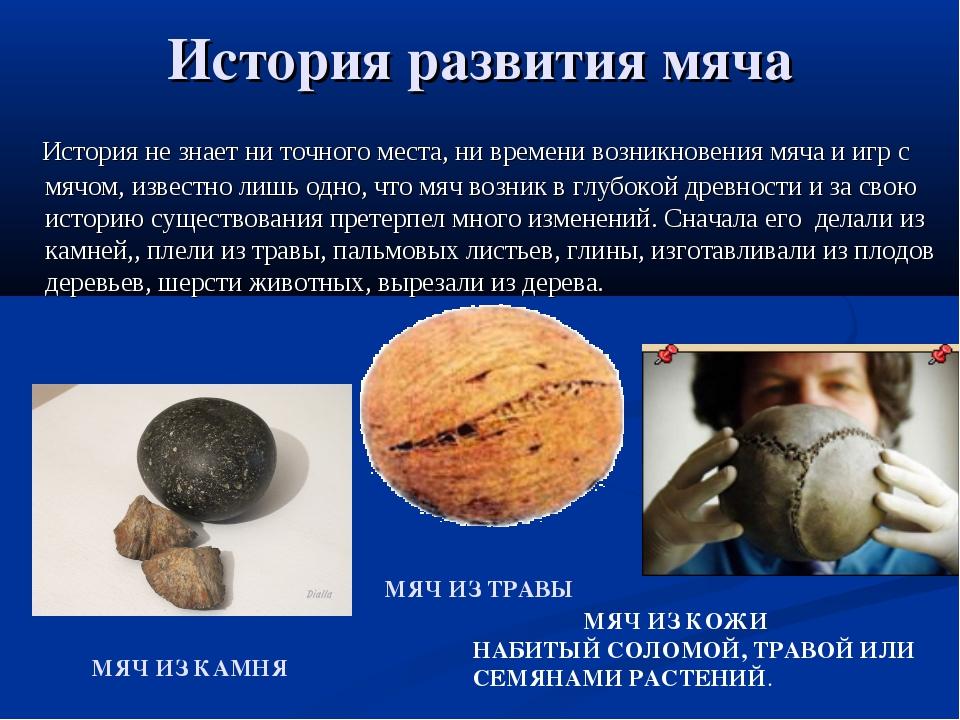 История развития мяча История не знает ни точного места, ни времени возникнов...