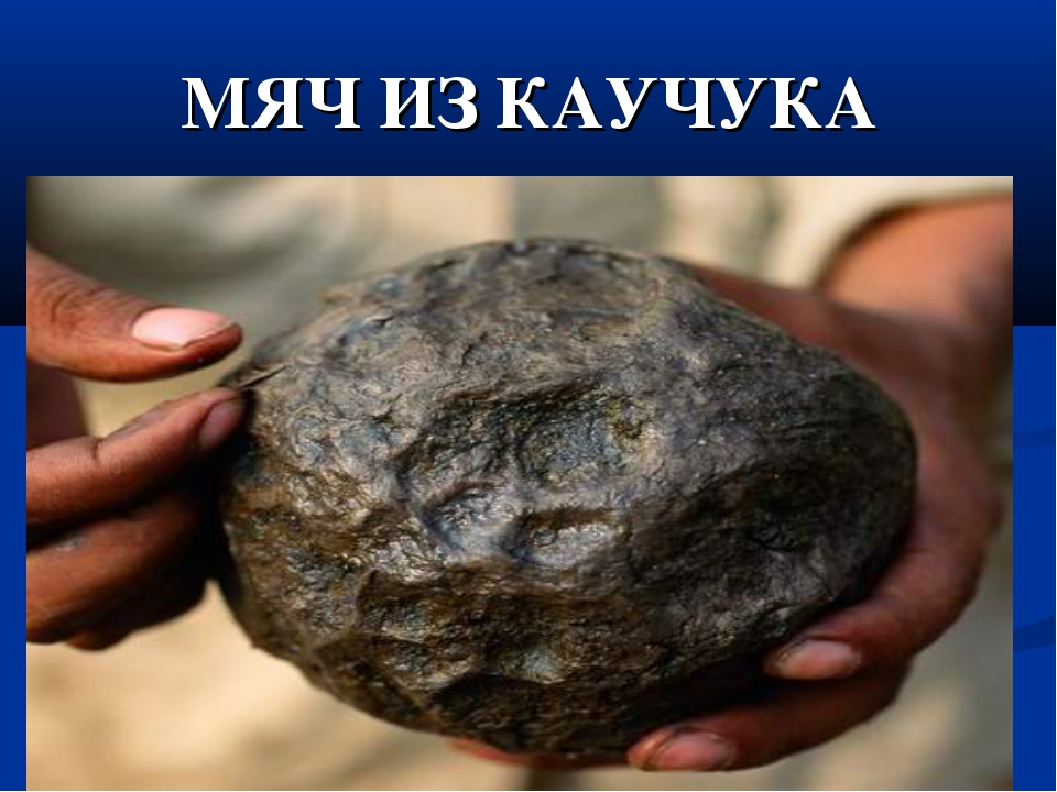 МЯЧ ИЗ КАУЧУКА
