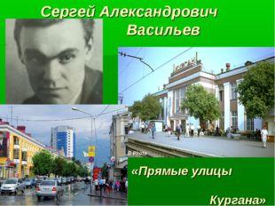 Сергей Александрович Васильев «Прямые улицы Кургана»