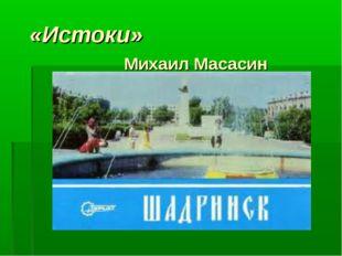 «Истоки» Михаил Масасин
