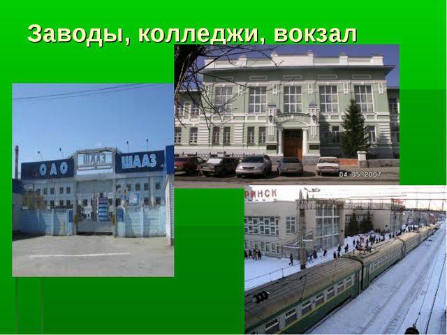 Заводы, колледжи, вокзал