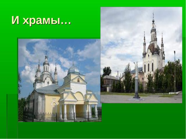 И храмы…