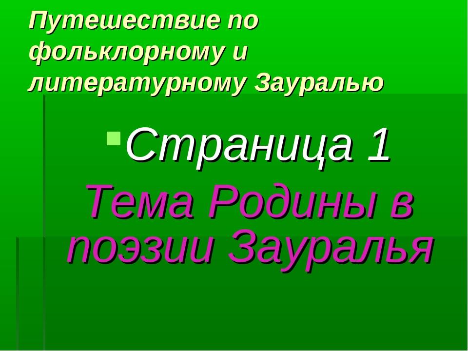 Путешествие по фольклорному и литературному Зауралью Страница 1 Тема Родины в...