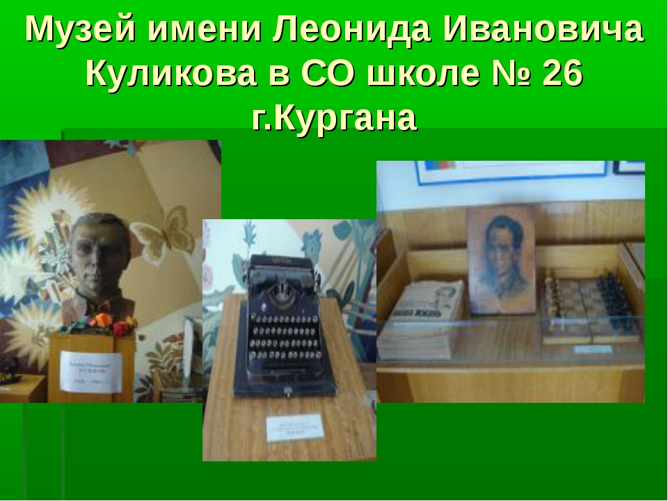 Музей имени Леонида Ивановича Куликова в СО школе № 26 г.Кургана