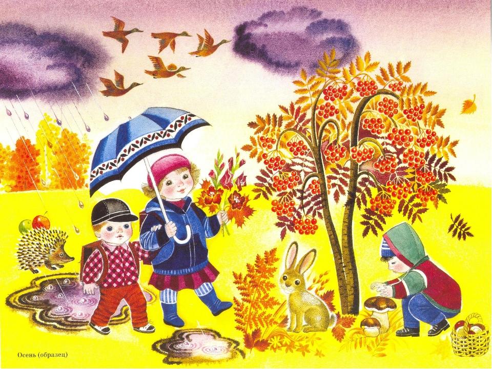 Картинки об осени для детей 3-4, человеку
