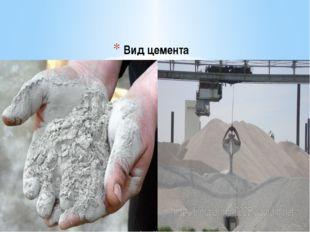 Вид цемента