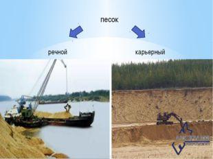 песок речной карьерный