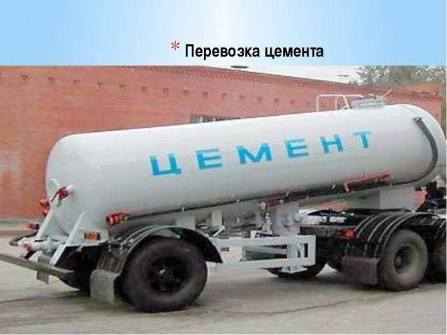 Перевозка цемента