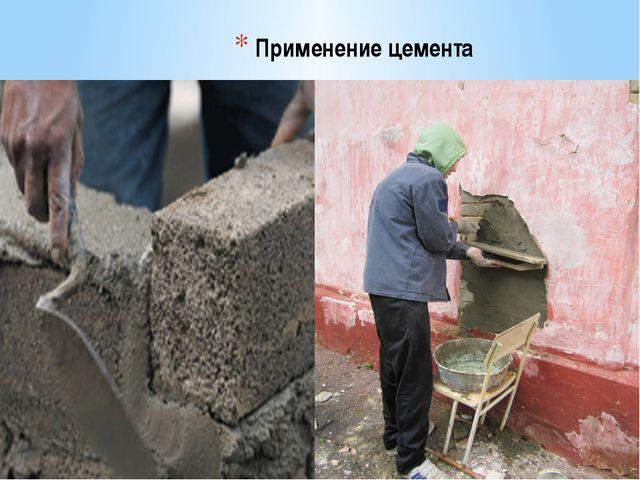 Применение цемента