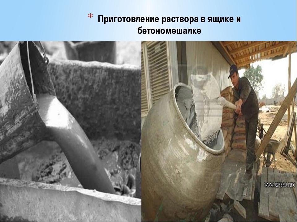 Приготовление раствора в ящике и бетономешалке
