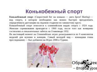 Са́нный спорт (нем.Rennrodeln, англ.Luge)— зимний олимпийский вид спорта,
