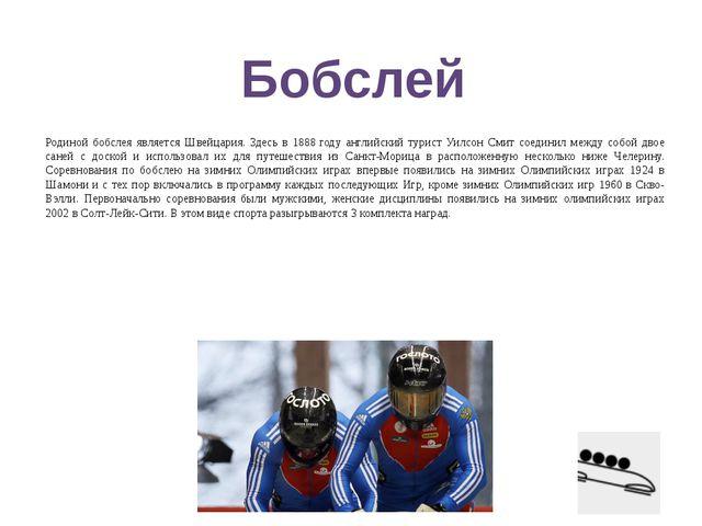 Лы́жное двоебо́рье (англ.Nordic Combined)— олимпийский вид спорта, сочетаю...