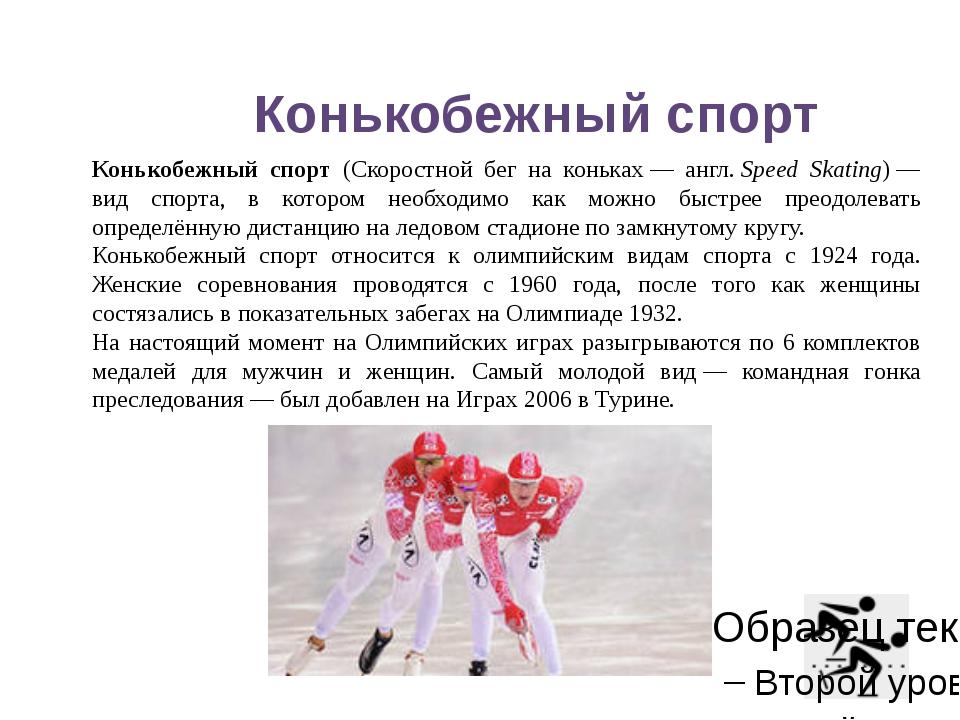 Са́нный спорт (нем.Rennrodeln, англ.Luge)— зимний олимпийский вид спорта,...