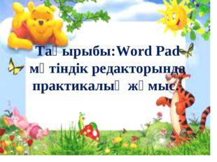 Тақырыбы:Word Pad мәтіндік редакторында практикалық жұмыс.