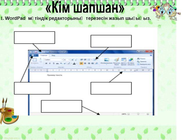 1. WordPad мәтіндік редакторының терезесін жазып шығыңыз.