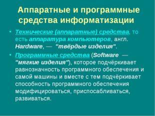 Аппаратные и программные средства информатизации Технические (аппаратные) ср