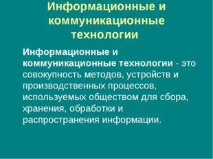 Информационные и коммуникационные технологии Информационные и коммуникационн