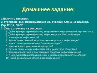 Домашнее задание: 1.Выучить конспект. 2. Угринович Н.Д. Информатика и ИТ. Уче