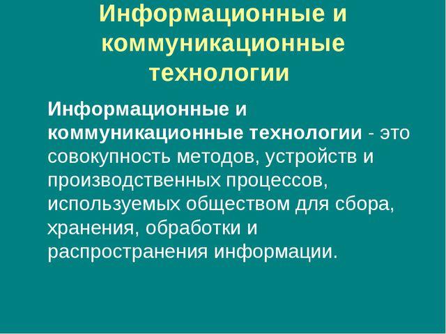 Информационные и коммуникационные технологии Информационные и коммуникационн...