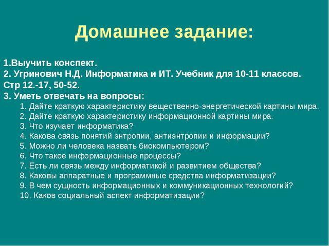 Домашнее задание: 1.Выучить конспект. 2. Угринович Н.Д. Информатика и ИТ. Уче...