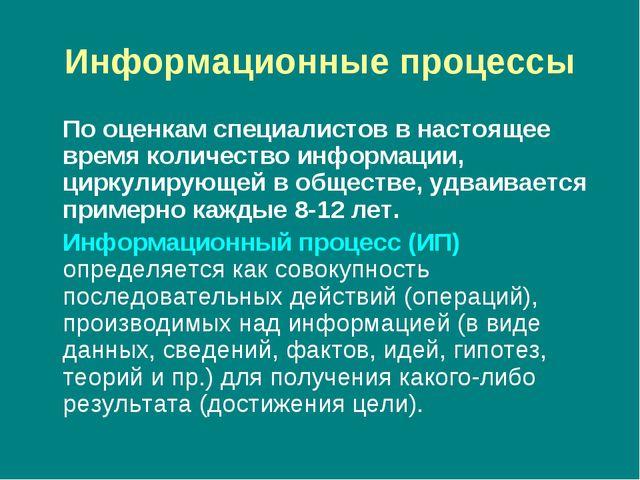 Информационные процессы По оценкам специалистов в настоящее время количество...