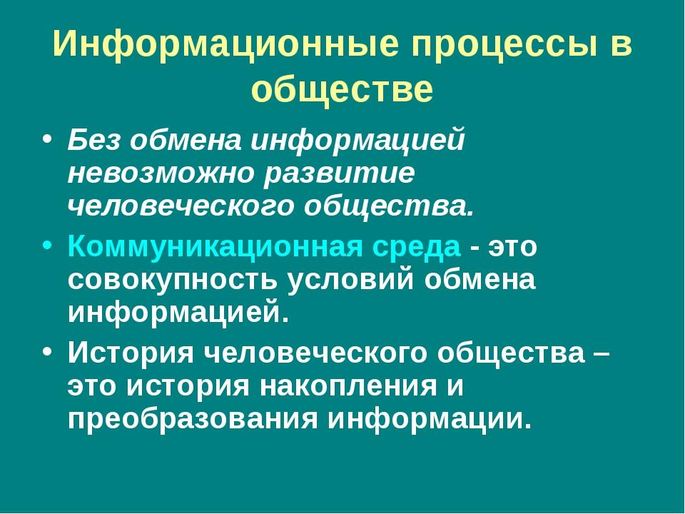 Информационные процессы в обществе Без обмена информацией невозможно развитие...