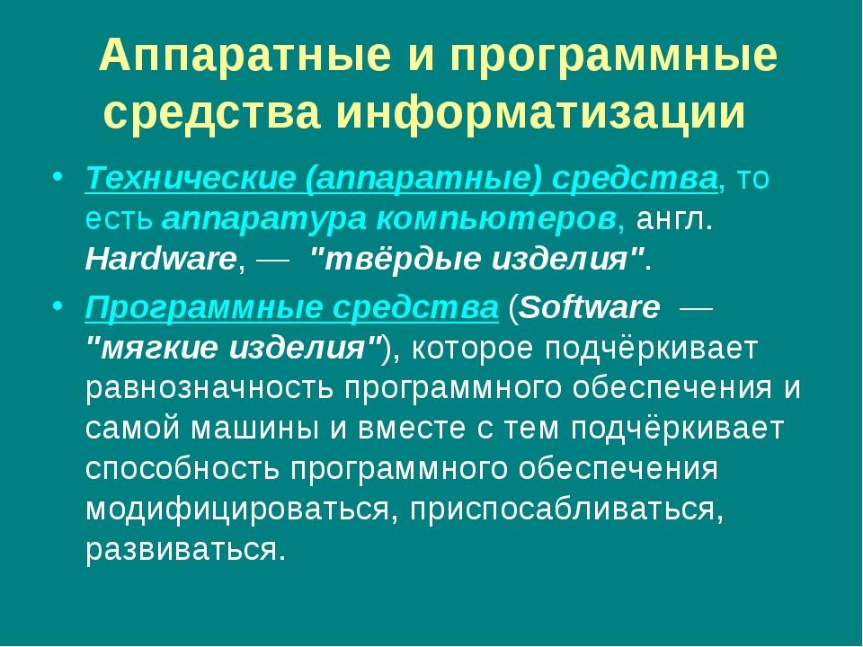 Аппаратные и программные средства информатизации Технические (аппаратные) ср...