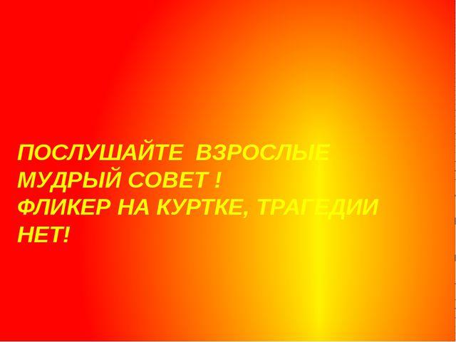 ПОСЛУШАЙТЕ ВЗРОСЛЫЕ МУДРЫЙ СОВЕТ ! ФЛИКЕР НА КУРТКЕ, ТРАГЕДИИ НЕТ!