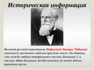 Историческая информация Великий русский математик Пафнутий Львович Чебышев за