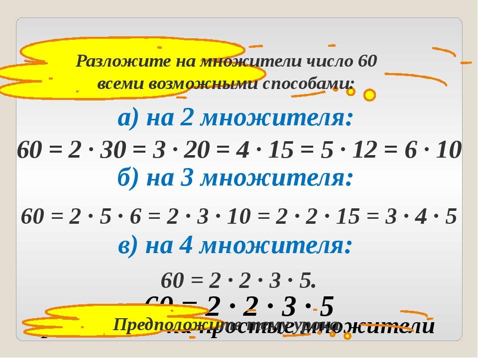 Разложите на множители число 60 всеми возможными способами: разложено на прос...